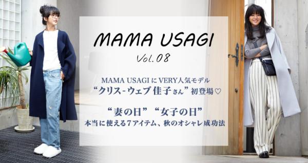 mamausagi01
